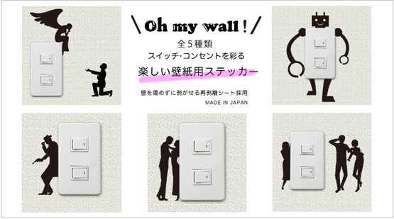 ohmywall555
