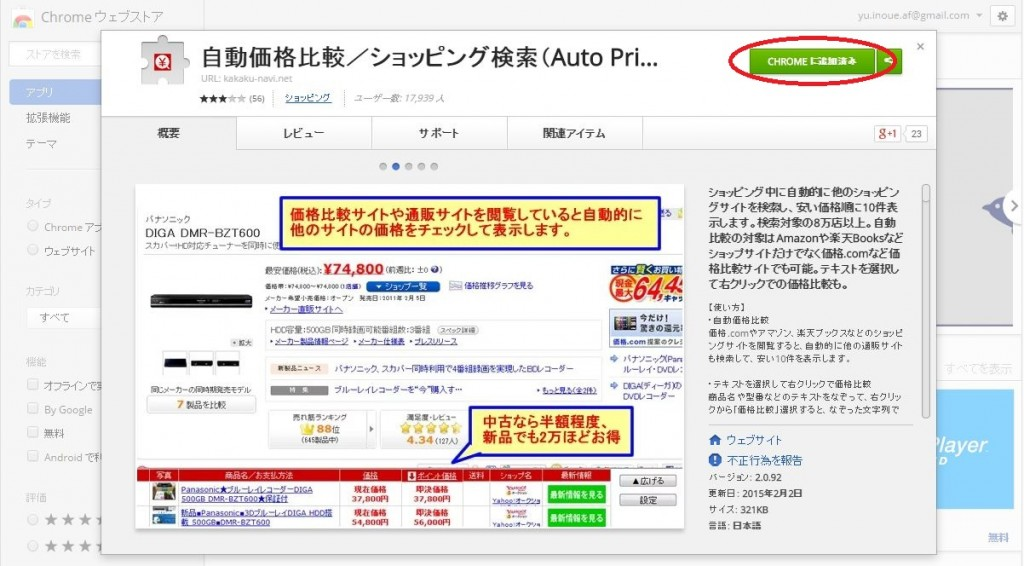 auto price checker